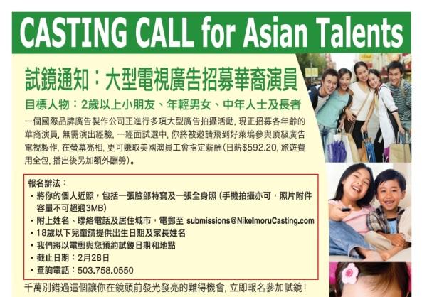 大型电视广告招募华裔演员