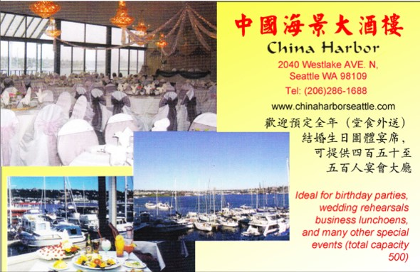 17_china_harbor