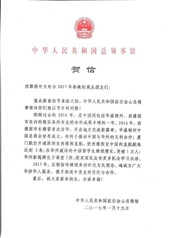 4_chinese_consulate