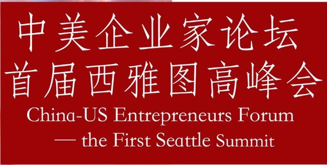 中美企业家论坛--首届西雅图高峰会