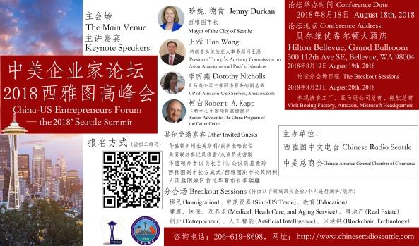 Sino_US_Seattle_Summit_2018_Poster_V5