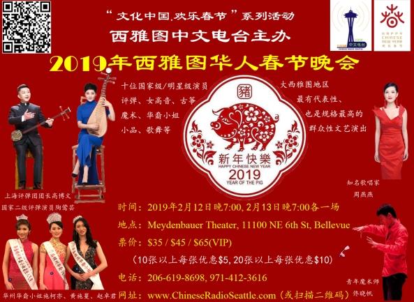 poster_version_Xi_Hua_Bao3