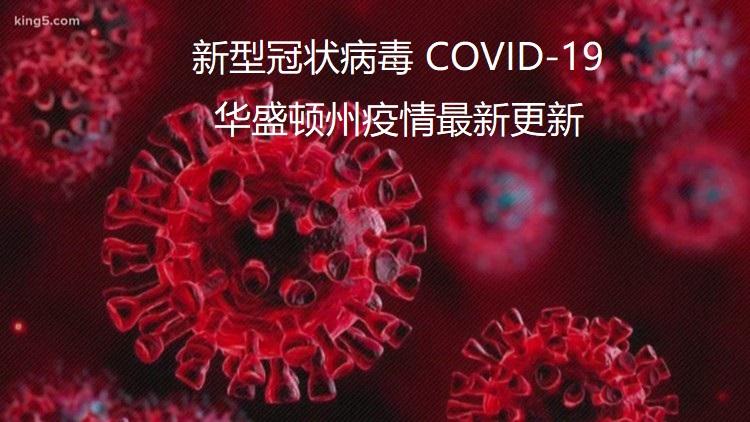 coronavirus_in_wa
