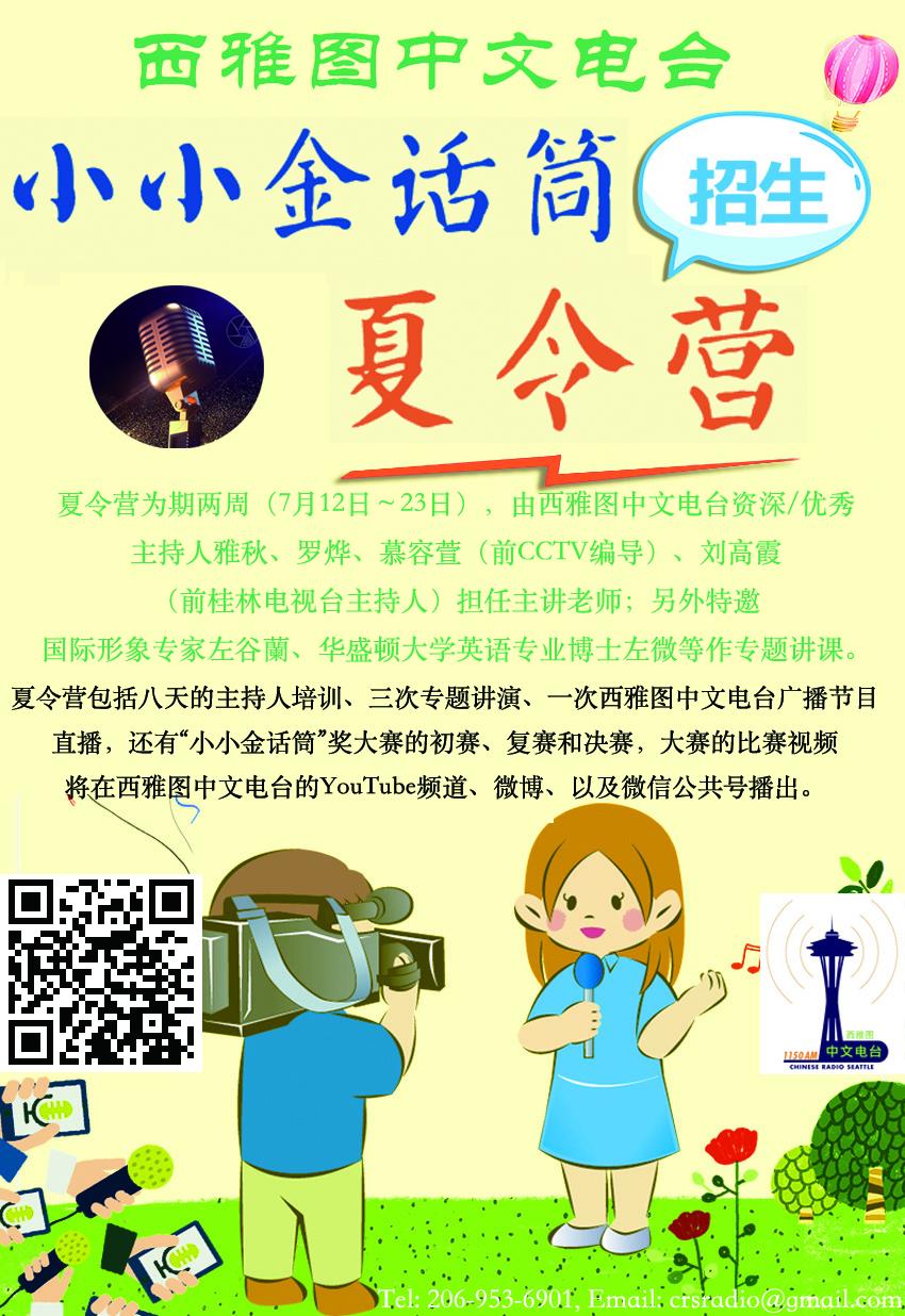 summer_camp_poster_v4