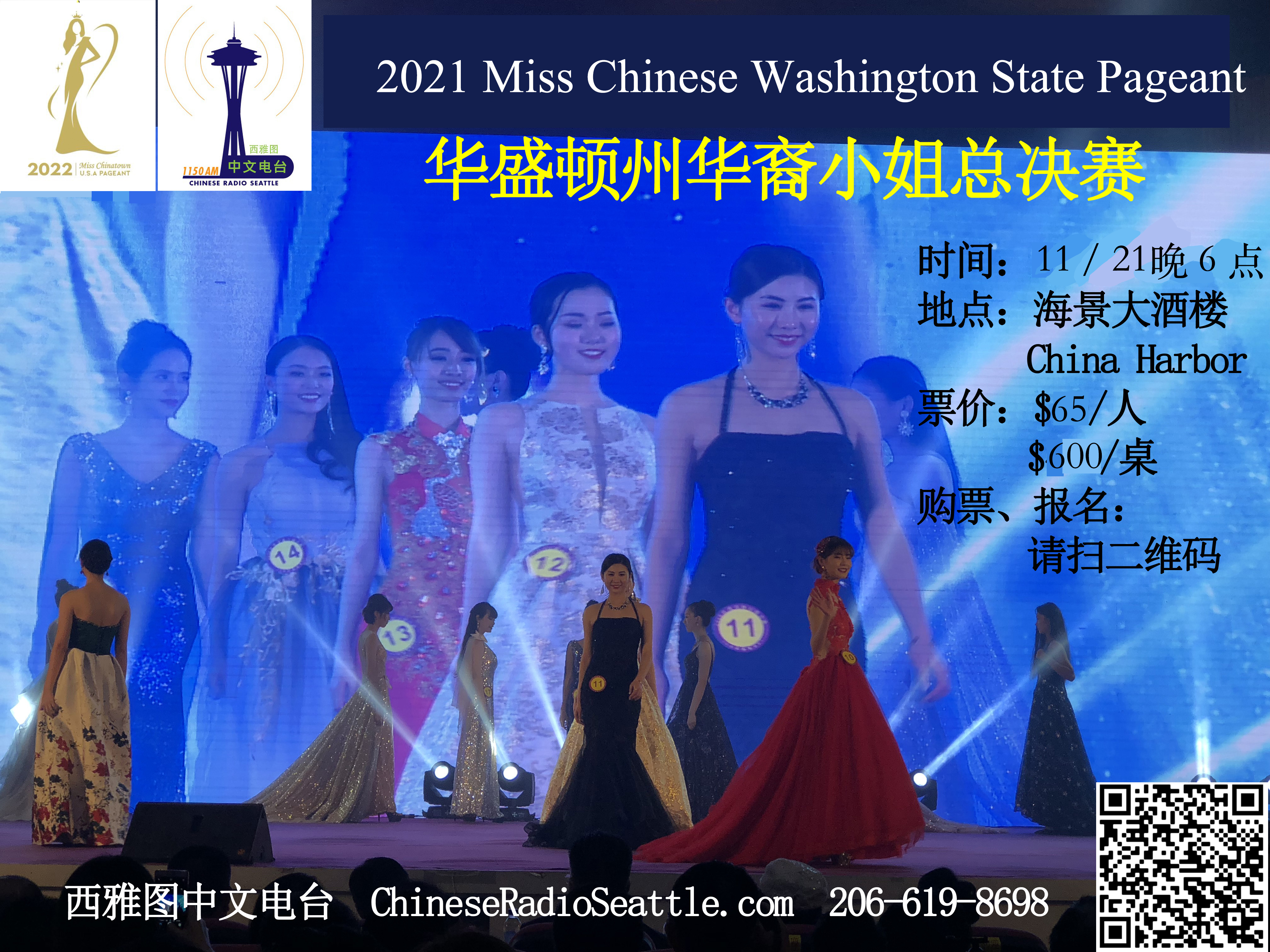 miss_chinese_washington2021